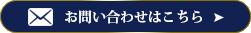 おそうじ本舗荻窪駅前店のお問い合わせはこちら