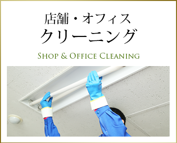店舗・オフィスエアコン分解洗浄