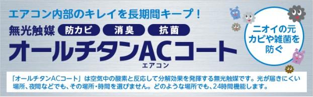 ac_coat1
